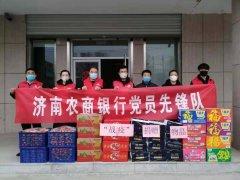 济南农商银行众志成城守望相助 党员先锋队在行动