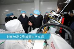 副省长凌文来威高调研防疫物资生产情况