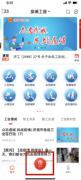 """济南农商银行历下管辖行借助""""齐鲁工惠""""平台助力企"""