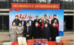 济南农商银行参加市工商联会员企业助力打赢疫情防控