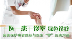 """网传""""赤峰新协和医院黑心?""""一康复患者怒怼:不存"""